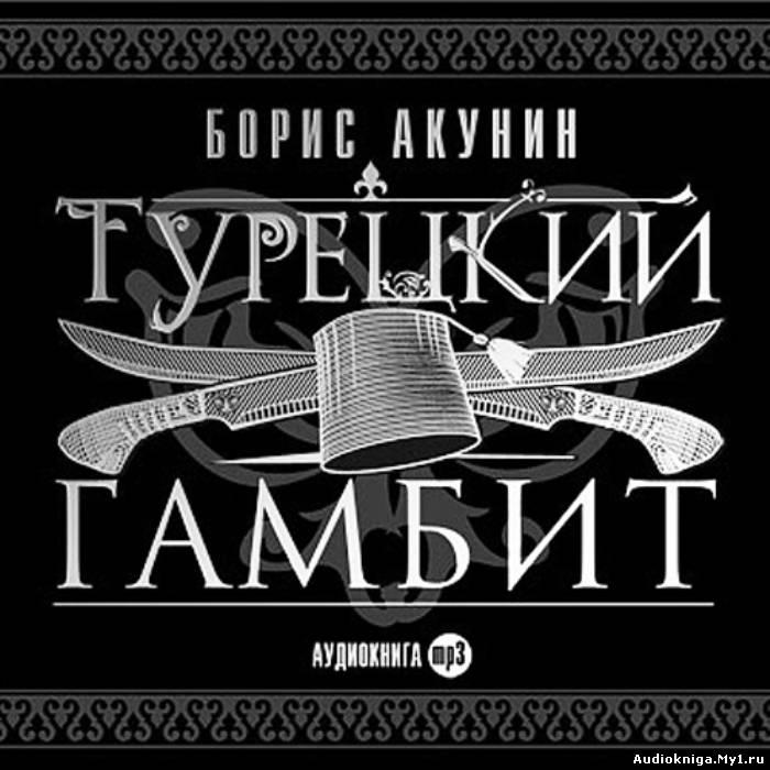 Книга турецкий гамбит скачать торрент