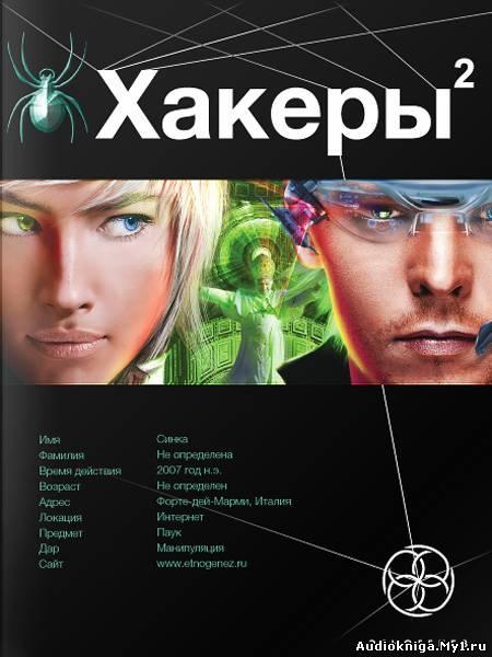Хакеры 2 Этногенез Торрент