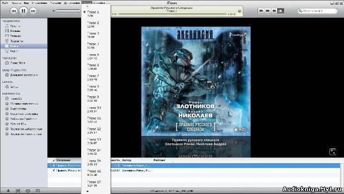 аудиокниги скачать бесплатно mp3 с торрента фэнтези