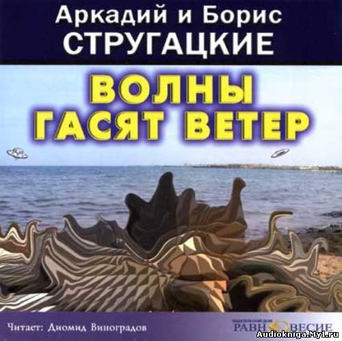 Аркадий и Борис Стругацкие - Обитаемый остров скачать 2 бесплатно
