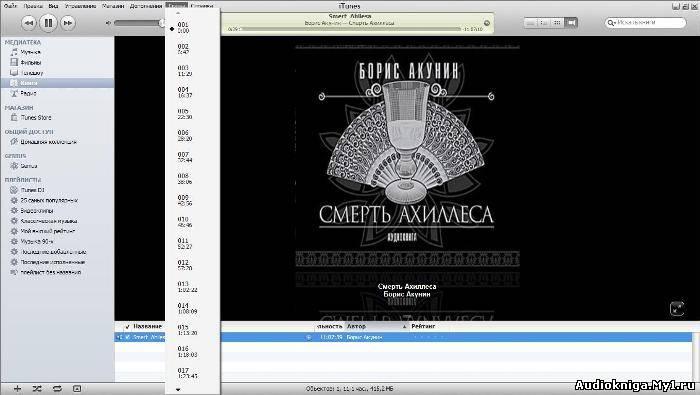 Аудиокнига черный город акунин скачать бесплатно через торрент