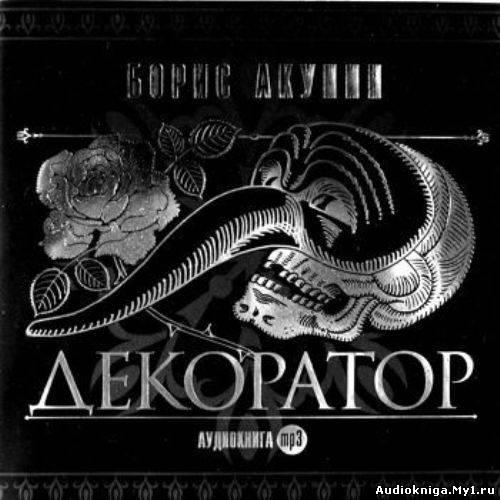 Акунин колесница алмазная аудиокнига