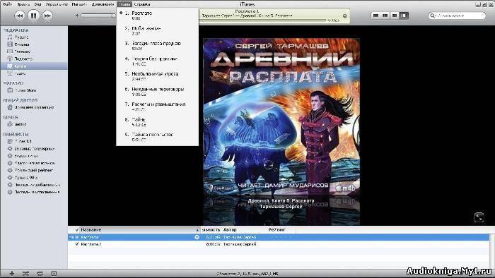 Сергей тармашев аудиокнига наследие скачать торрент