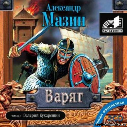 МАЗИН ВАРЯГ 3 СКАЧАТЬ БЕСПЛАТНО