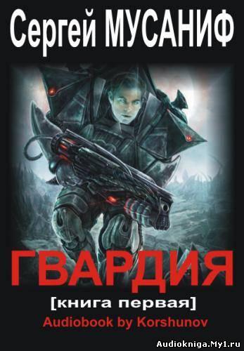 Сергеев станислав солдаты армагеддона 2 скачать бесплатно