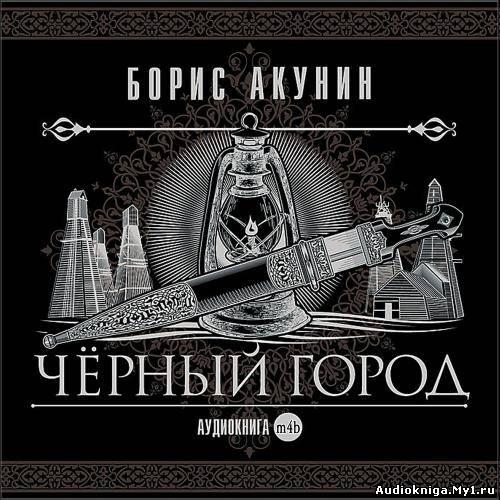 Акунин Борис Статский Советник скачать