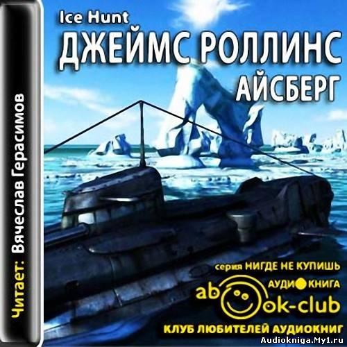 Джеймс роллинс скачать бесплатно айсберг