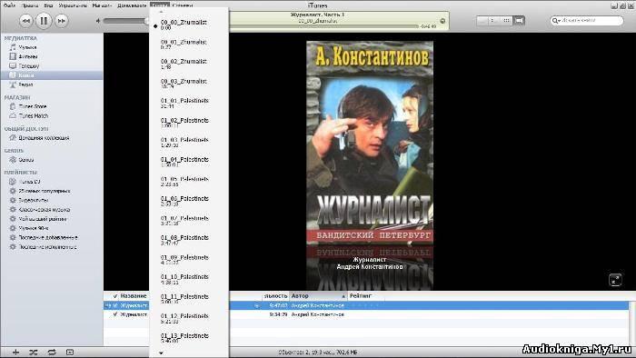 Малиновская аудиокниги скачать торрент - 5 0