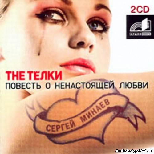 Сергей минаев the telki